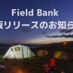 Field Bank β版を公開しました
