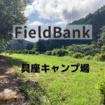 【公式フィールド】農家プロデュースの「具座キャンプ場」フィールド紹介
